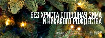 Без Христа сплошная зима и никакого рождества