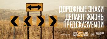 Дорожные знаки делают жизнь предсказуемой