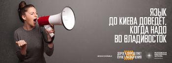 Язык до Киева доведёт, когда надо во Владивосток