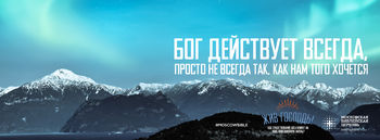 Бог действует всегда, просто не всегда так, как нам того хочется