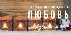 Четвёртая неделя Адвента / Любовь