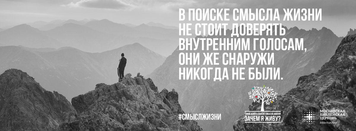 Смысл жизни спрятан не в душе, он сокрыт в Боге