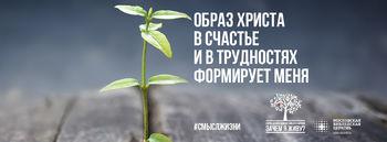 Образ Христа в счастье и в трудностях формирует меня