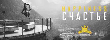 Счастье верующего Христом дано и только от Христа зависит оно