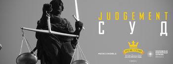 Не судите и не судимы будете