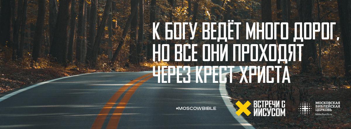 К Богу ведёт много дорог, но все они проходят через крест Христа