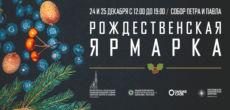 Благотворительная рождественская ярмарка в Соборе