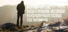 Надежду обретаю, когда о прошлой, настоящей и будущей работе Бога себе напоминаю