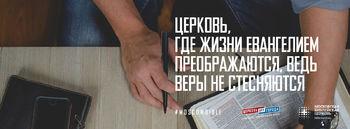 Церковь, где жизни преображаются, ведь веры не стесняются