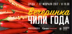 Седьмой ежегодный конкурс «Чили года»