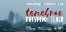 TENEBRAE | Литургия теней