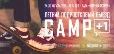 Летний подростковый выезд «CAMP +1»