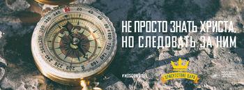 Не просто знать Христа, но следовать за Ним