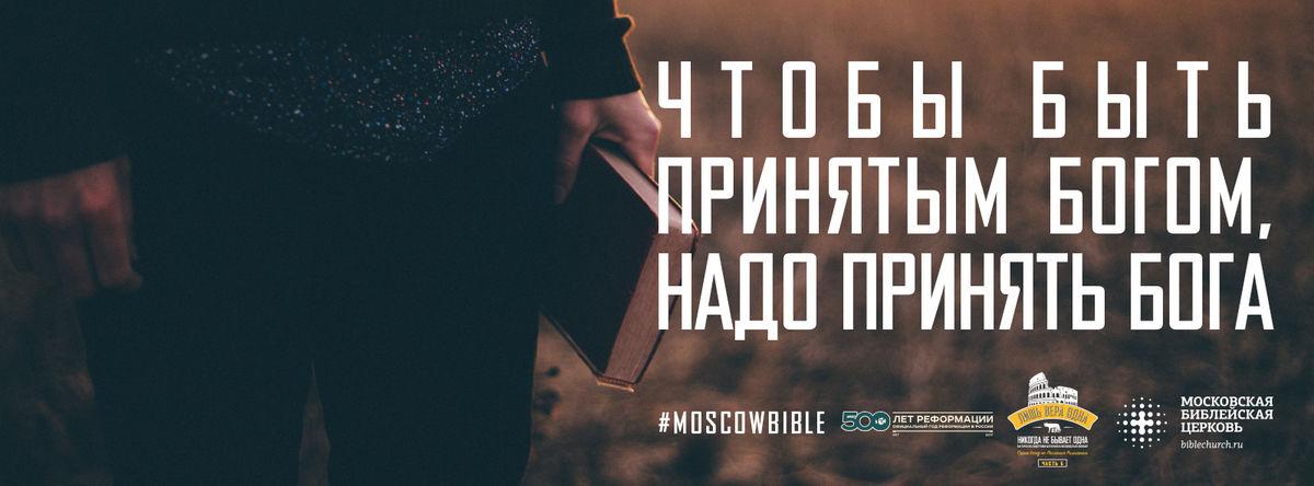 Принятие Христа позволяет с любовью принимать других и себя