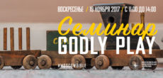 Семинар Godly Play